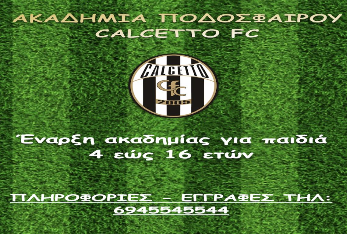 ΕΝΑΡΞΗ ΑΚΑΔΗΜΙΑΣ CALCETTO FC